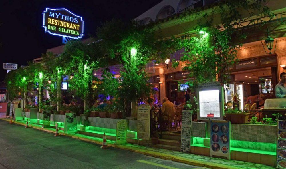 mythos restaurant alacarte street view